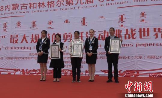中国民间剪纸艺术之乡创世界纪录