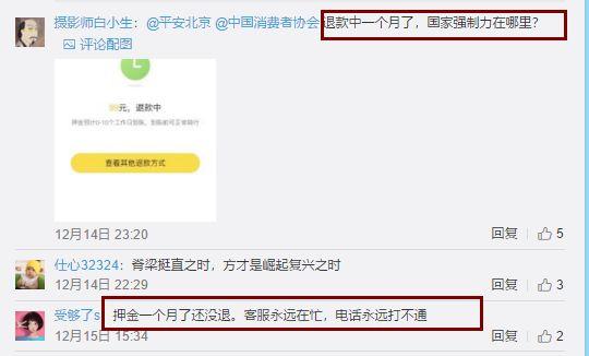 假装外国人ofo火速退押金并道歉 网友们炸锅了图片 23183 540x326