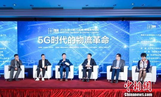 互联网+物流格局论坛在京举办 探讨5G时代行业发展