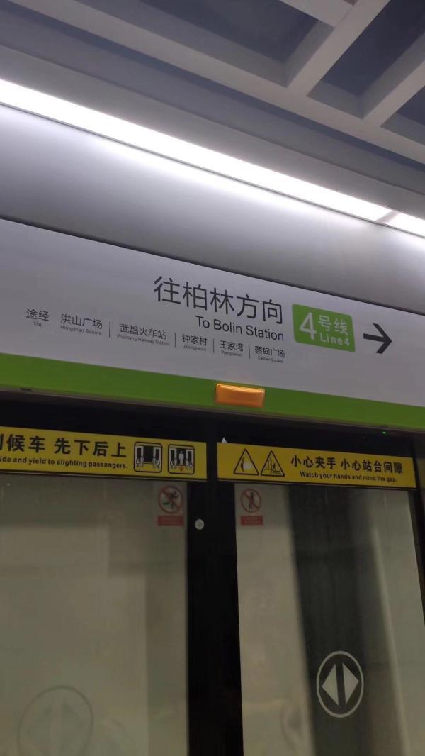 """武汉将开通""""柏林""""地铁站 民众戏称通往德国首都"""