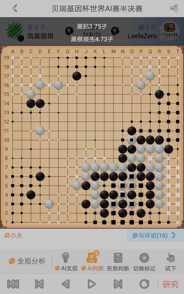 2018世界人工智能围棋大赛赛场实况图片