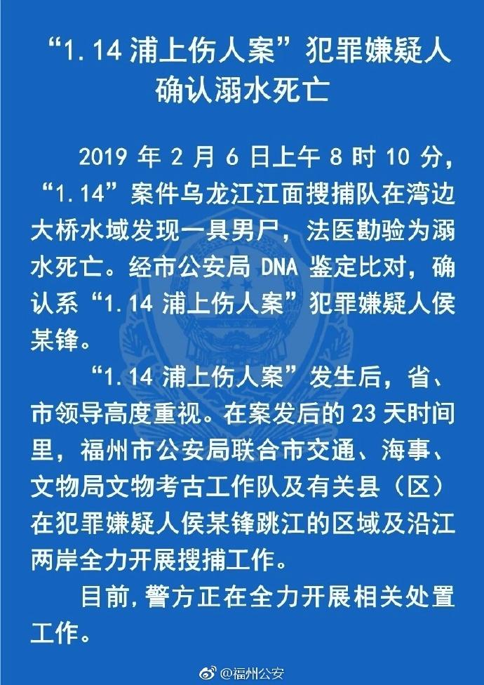 """福州浦上""""1・14""""伤人案犯罪嫌疑人确认溺水死亡"""