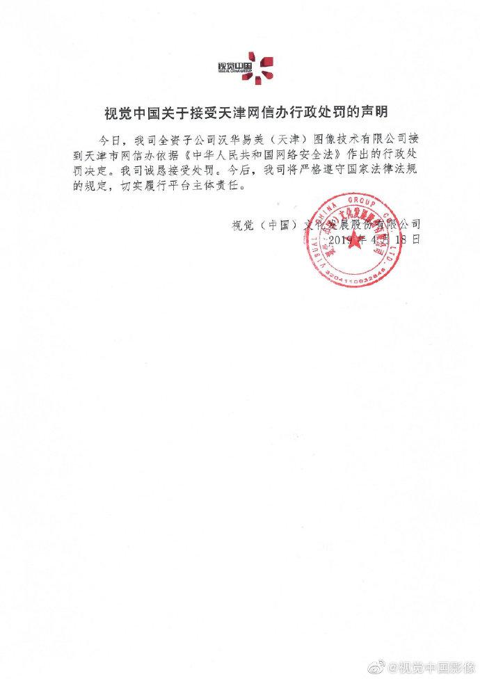 视觉中国回应被罚30万:诚恳接受