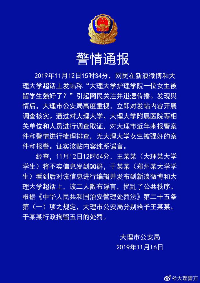 警方:大理大学女生被留学生强奸系谣言,两大学生被拘留5日