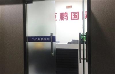 """""""巨鹏国际""""公司大门,陈女士在该公司面试后被要求整容,贷款6万多元。"""