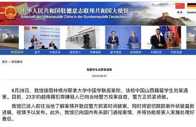 中国一留学生在德国耶拿遇害 越南籍嫌疑人已自首