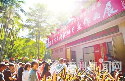 描绘富美新漳州  漳州市百名书画家书画作品展开幕