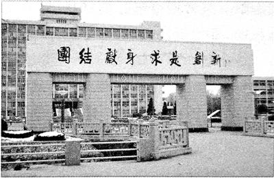 南京理工大学时期的二道门。