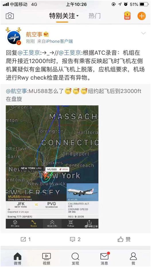 航班实时数据查询软件显示,MU588航班在纽约起飞后在空中盘旋/微博截图