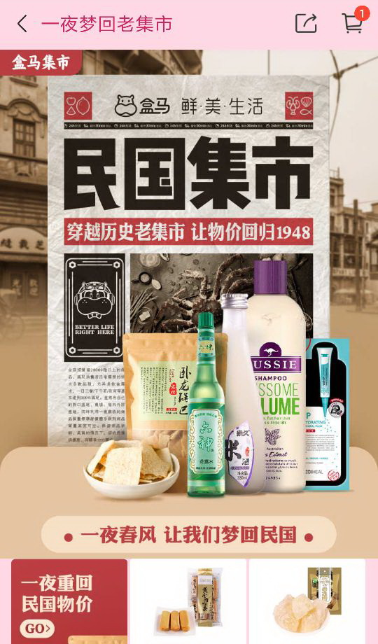 """盒马官方回应""""重回民国物价""""活动海报:撤掉,罚抄近现代史"""