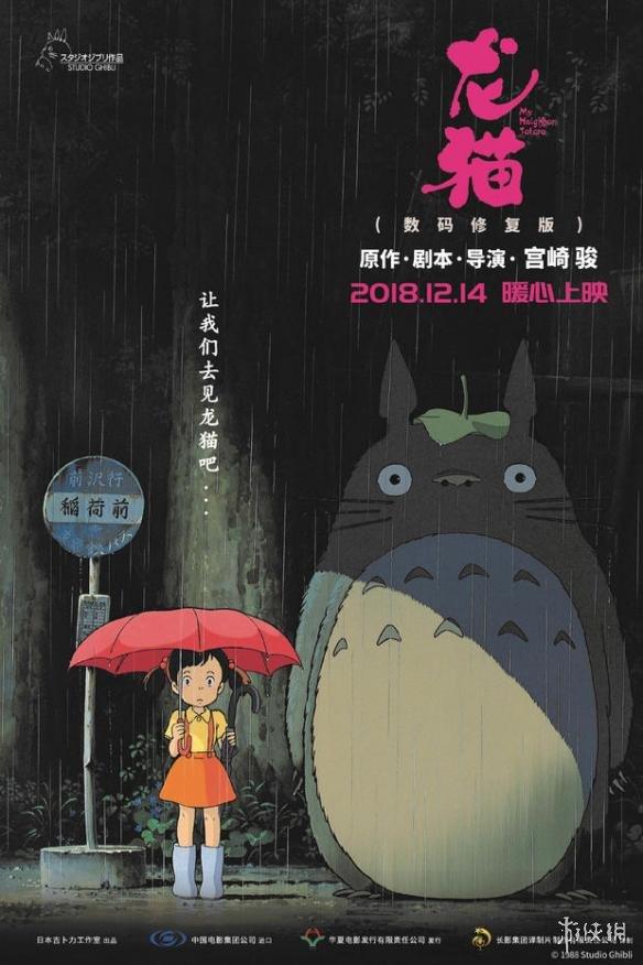 宫崎骏经典动画《龙猫》内地复映 定档12月14日!