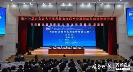 省大学生科技节互联网金融创新与运营管理大赛在菏泽学院举行