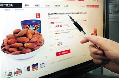 电商平台上一款美国进口坚果。 新京报记者 王远征 摄