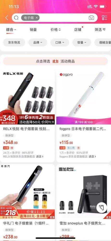 http://www.xqweigou.com/dianshangshuju/73328.html