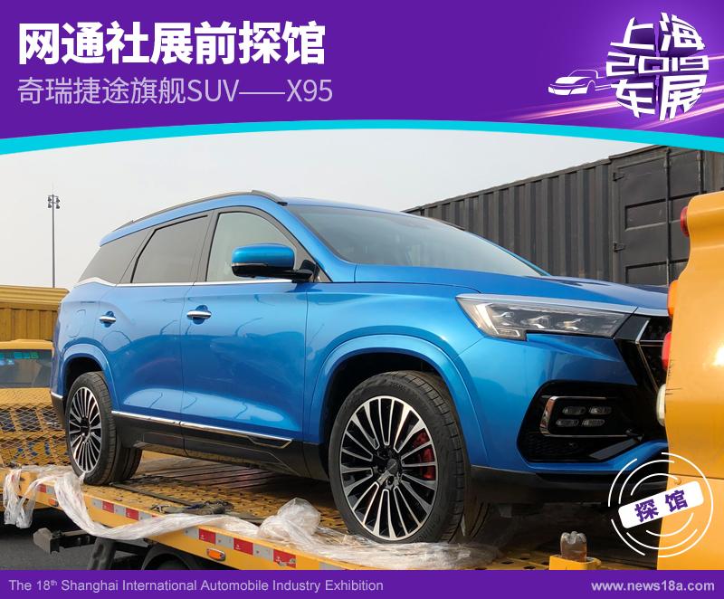 2019上海车展探馆:奇瑞捷途旗舰SUV——X95
