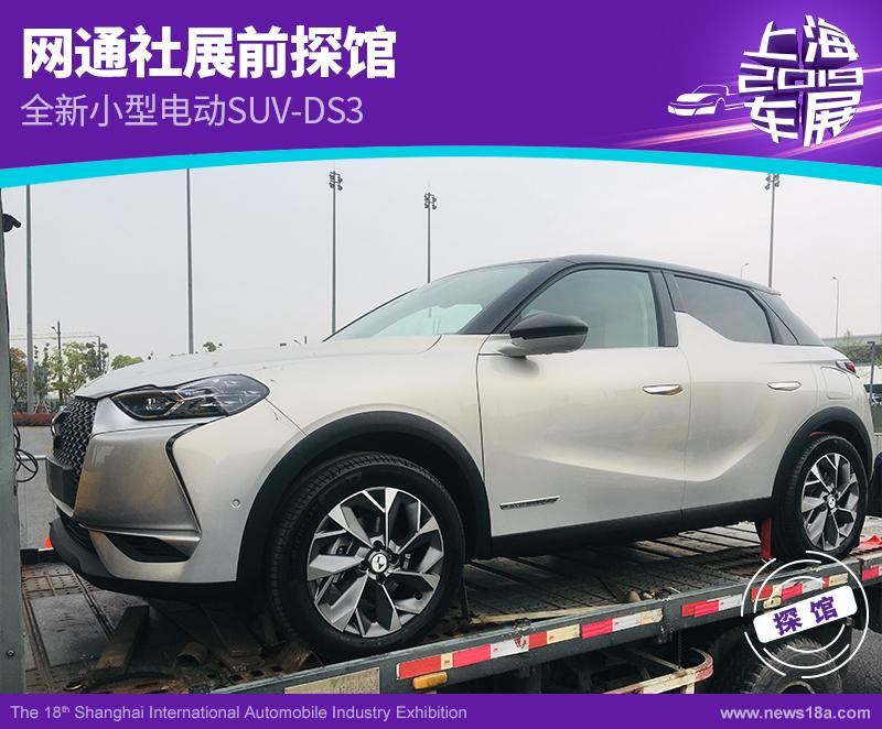 2019上海车展探馆:全新小型电动SUV-DS3