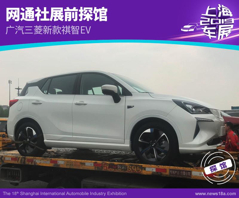 2019上海车展探馆:广汽三菱新款祺智EV