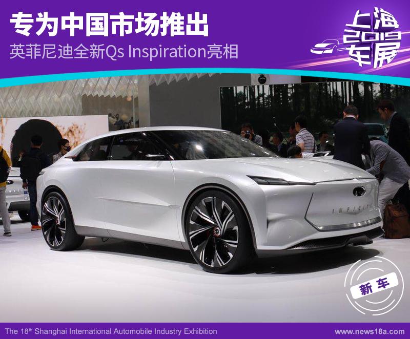 英菲尼迪Qs Inspiration亮相 专为中国市场推出