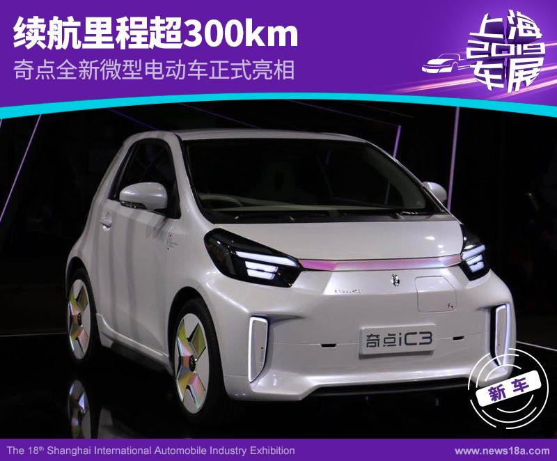 奇点全新微型电动车正式亮相 续航里程超300km