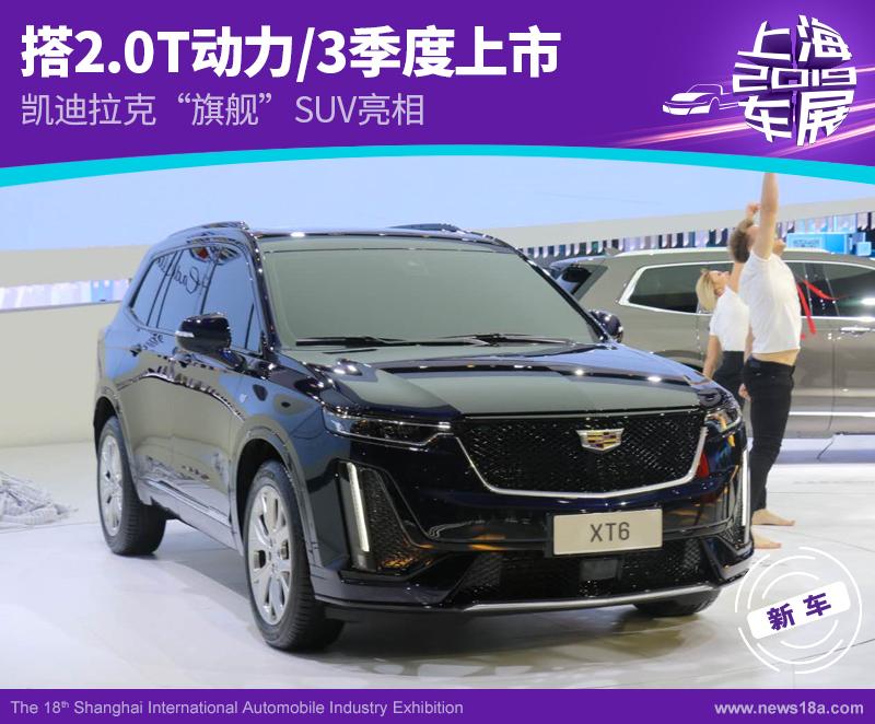 """搭2.0T动力/3季度上市 凯迪拉克""""旗舰""""SUV亮相"""