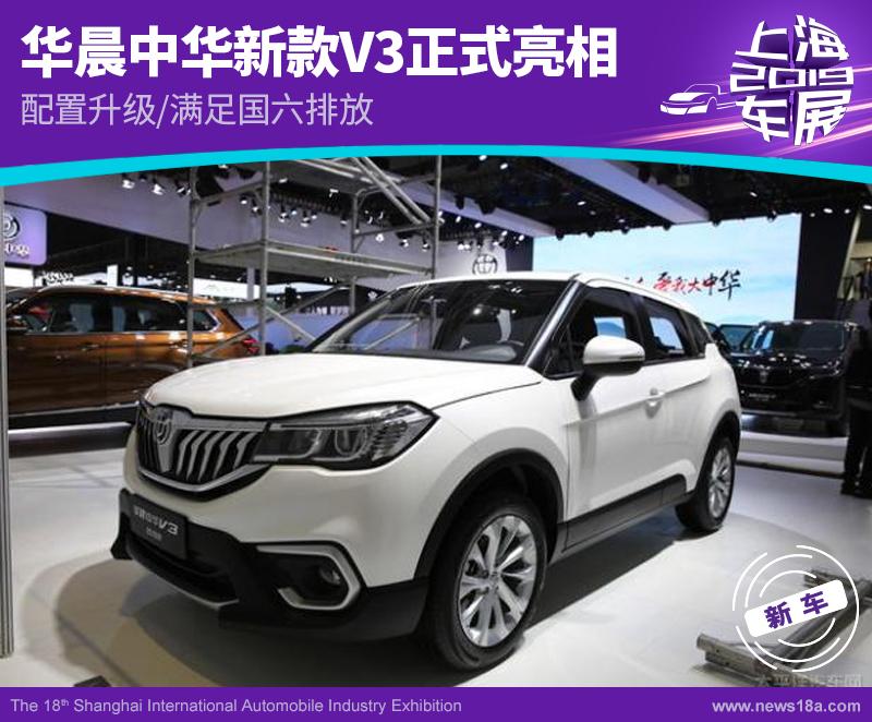 华晨中华新款V3正式亮相 配置升级/满足国六排放
