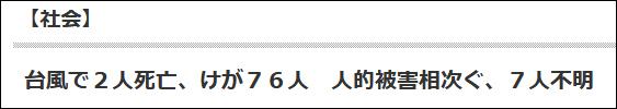台风地震火山和核泄漏误报 日本在这一天太难了