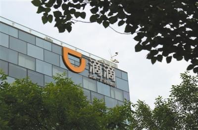 2018年5月13日,北京滴滴出行总部。图/视觉中国