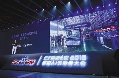 """百度:自动驾驶巴士""""阿波龙""""量产下线"""