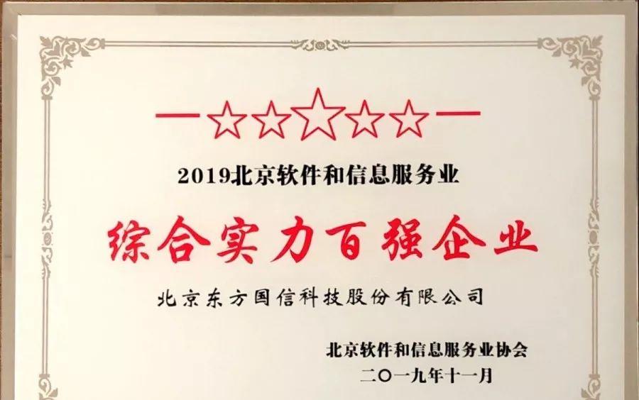 """东方国信连续三年蝉联""""北京软件和信息服务业综合实力百强"""""""