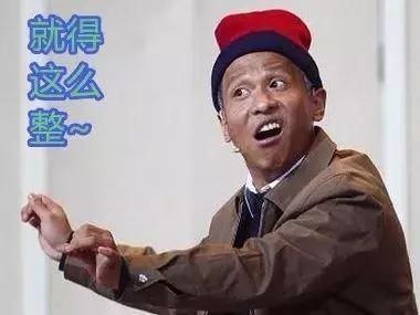 """东北话里有个万能动词""""整""""这个字到底有多万能?"""