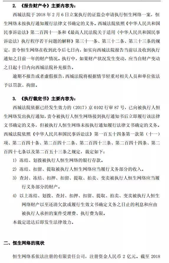 马云旗下恒生电子曾在股灾闯大祸 被4亿罚款逼入绝境