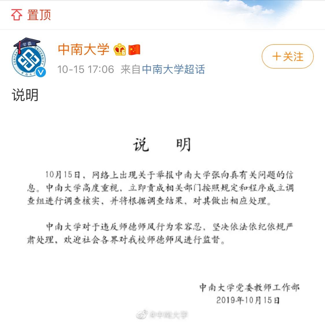 中南大学电视台台长被举报性侵学