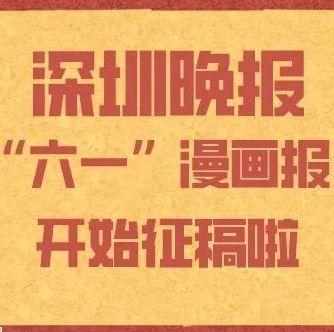 @大小朋友 看过来,深圳晚报六一漫画报开始征稿啦!