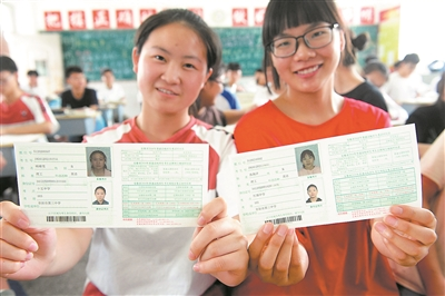 6月5日,安徽省阜阳三中高三(24)班学生高兴地领到安徽省2018年普通高校招生考试准考证。 本文图片 中国教育报