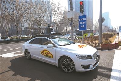 北京开放33条自动驾驶车辆路测道路 共105公里