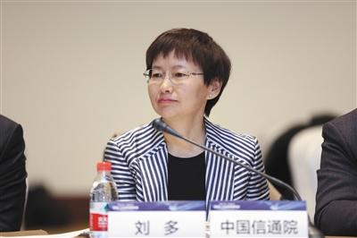 劉多 中國信息通信研究院院長。她認爲,未來會出現若干工業互聯網巨頭,但生態格局不同於消費互聯網領域,會呈現新的特點。