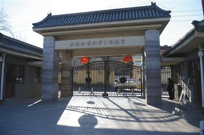 北京市海淀寄讀學校大門。新京報記者 吳江 攝