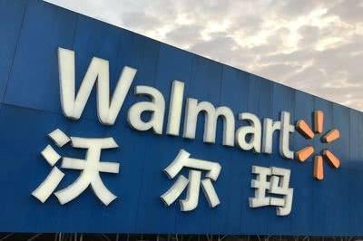 沃尔玛2019年Q3净利润32.9亿美元 同比上涨92.28%