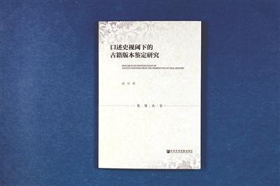 古籍版本鉴定是一门实证研究的学问和技能