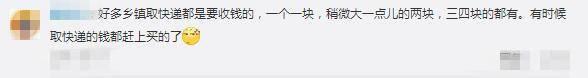 """【牛角尖】快递现""""霸王条款"""":快递当天不取就退件 你觉得合理吗?"""