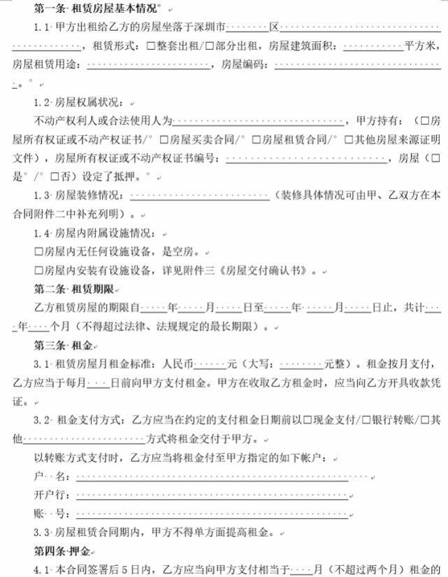 深圳新版租房合同启用 规定押金不超过两个月月租