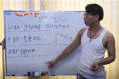 """导师""""诱惑""""在视频教学课件中,教授学员如何去骗取女生钱财,称之为""""榨取""""技术。"""