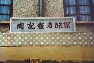 """▲浙江湖州""""旅馆灭门案""""事发现场。警方供图"""