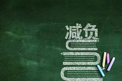 """教育观察丨形同表演,""""一刀切""""减负何时休?"""