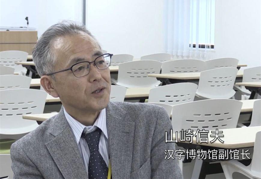 山崎信夫接受采访。(视频截图)