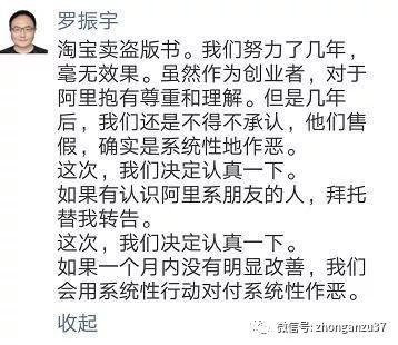 ▲罗振宇朋友圈称淘宝卖盗版书。图片来源于网络