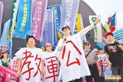 图为台军公教团体走上街头,抗议当局的不公对待。 资料图片