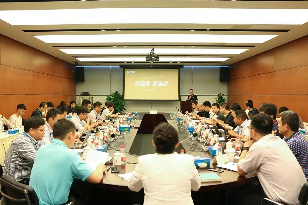 中国移动科技成果日(第十七期) 新互联 新连接