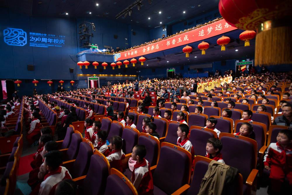 舞台剧表演、诗歌朗诵 新鲜胡同小学庆祝建校290周年
