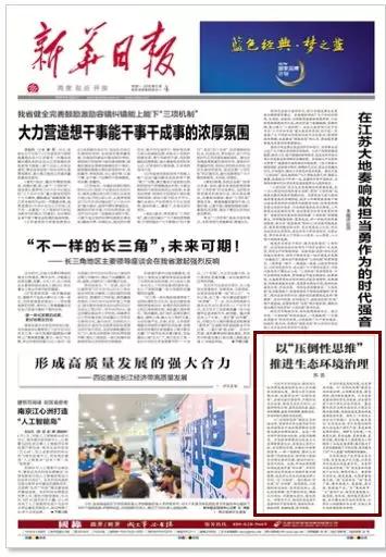 """这件大事在江苏省掀起一股""""风暴"""""""